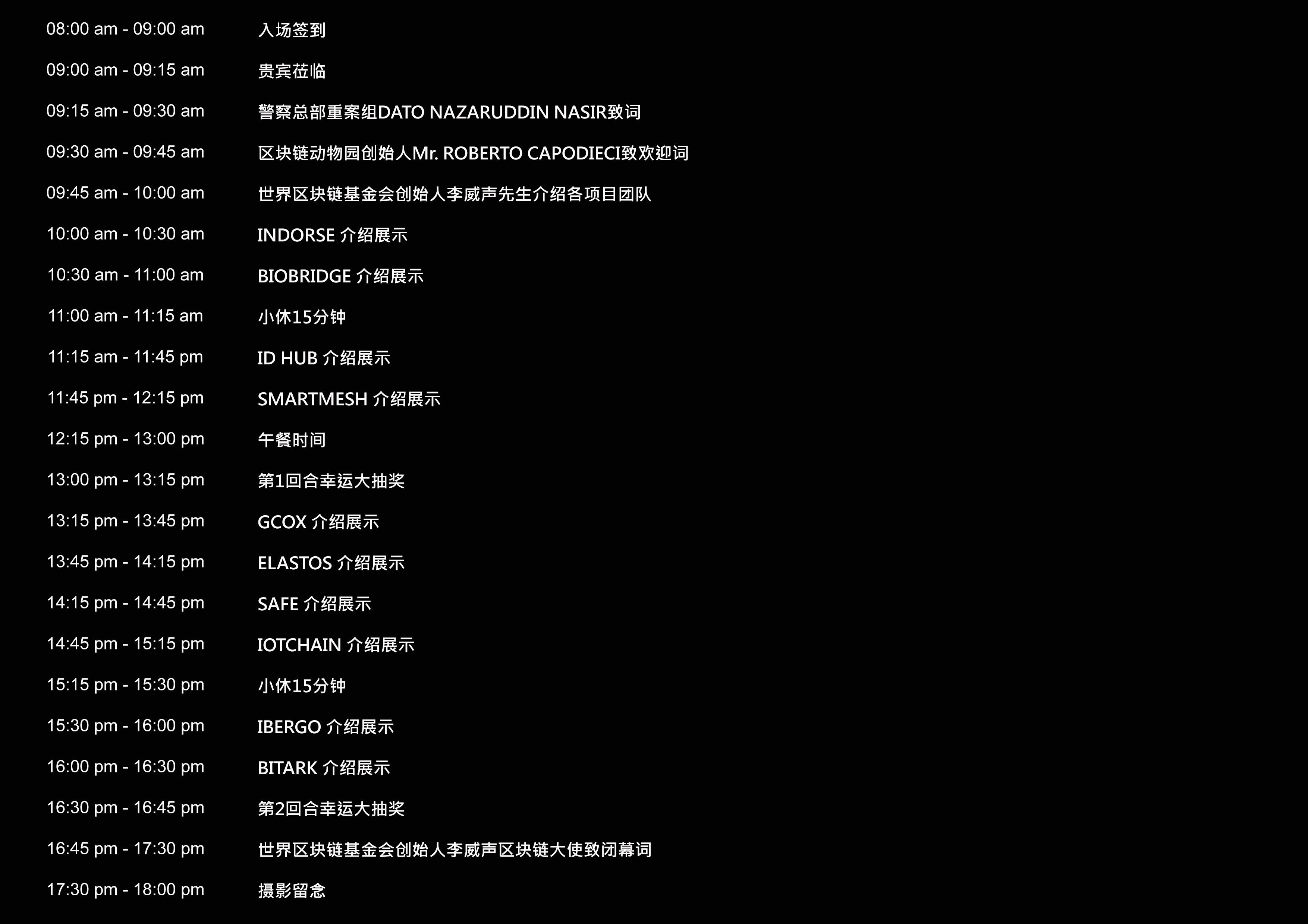 HUB2018KL Agenda (chinese)
